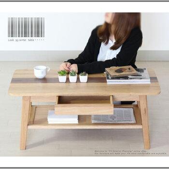 センターテーブルテーブルリビングテーブルローテーブル無垢材使用高級感ウォールナットホワイトオークおしゃれ引出し収納付き【ルック95サイズ】table/95テーブル/ミッドセンチュリー調/木製【送料無料】