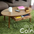 センターテーブル Coln(コルン) リビングテーブル 幅80cm ナチュラル/ブラウン 引出付き A4サイズ収納可能 オーバル型木製テーブル シンプル ナチュラルかわいい 円卓 ラウンドテーブル NA/BR 木製 CT-848W 【送料無料】