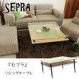 【SEPRA セプラ】リビングテーブル 幅80cm NA/BR ダイニングテーブル/カフェテーブル/センターテーブル/リビング家具【送料無料】