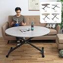 昇降テーブル【アイルス 昇降テーブル BR/WH/NA/CR】幅120 昇降 テーブル 折りたたみテーブル バタフライテーブル リビングテーブル スチール脚 高さ調節 北欧 おしゃれ【代引不可】・・・