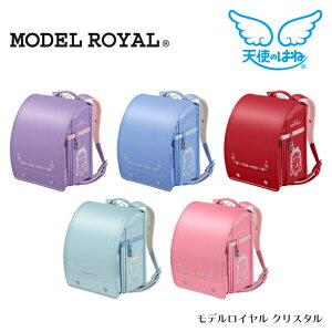 2022年度 ランドセル セイバン モデルロイヤル クリスタル 天使のはね MODEL ROYAL 5色 A4フラットファイル対応 雪の結晶 プリンセス レース かわいい ロマンティック 【数量限定】