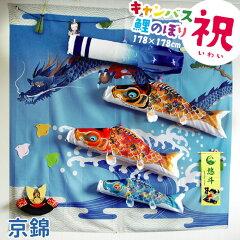 【室内飾り】【徳永鯉のぼり】キャンバス鯉のぼり 祝(いわい) 【京錦 126-570】 【こい…