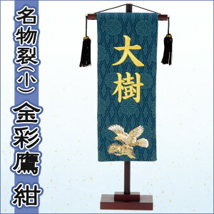 【名前旗】【村上鯉のぼり】名...