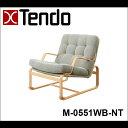 【天童木工】イージーチェア M-0551WB-NT 張り生地グレードA ブルーノ・マットソン 安楽椅子 【送料無料】