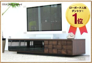 COLK【国産日本製】コルク160ローボード凸凹デザインが特徴的テレビボードテレビ台TVローボード【送料無料】