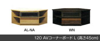 【kemi(ケミ)120AVコーナーボードL(AL-NA/WN)】テレビボード/収納家具/リビング収納【送料無料】