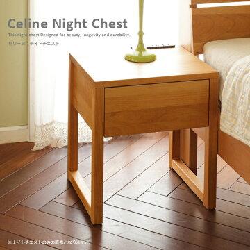 Celine/セリーヌ/ナイトチェスト/NA色