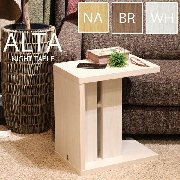 ALTA(アルタ)『ナイトテーブル』