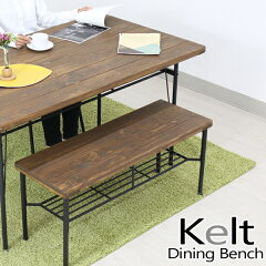 kelt 【ケルト ベンチ】棚付き 天然木 パイン無垢材 古木風仕上げ 家具 オイル塗装 長椅…