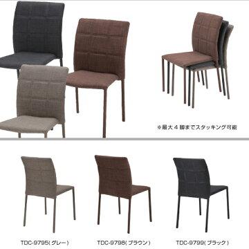 チェア2脚セット【TDC-9795(グレー)/TDC-9798(ブラウン)/TDC-9799(ブラック)】椅子3色シンプルBLOCK【送料無料】