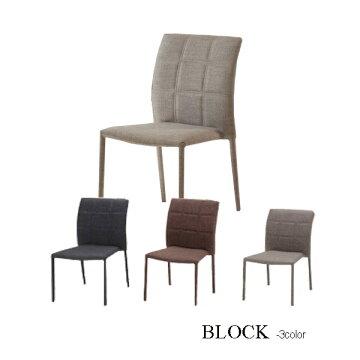 BLOCK/チェア/シンプル