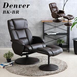 【DENVER デンバー パーソナルチェアー BK/BR】パーソナルチェア オットマン付 リクライナー 合成皮革一人掛け椅子 いす チェア リビング/シック/ゆったり/おしゃれ