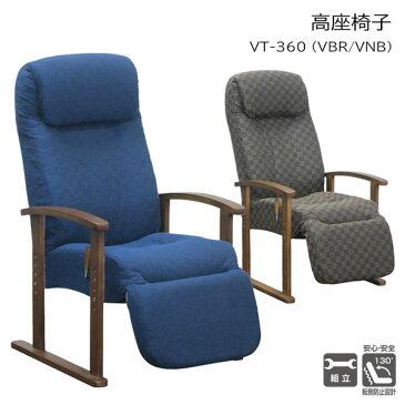 高座椅子 座椅子 椅子 イス チェア ハイバック リクライニング レバー式 フットレスト 足当て付き 高齢者 父の日 敬老の日 【VT-350】