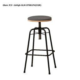 スツール 【 Glam グラム スツールHigh GLM-ST001FH(CGR) 】 チェア イス 椅子 ライトヴィンテージ シンプル