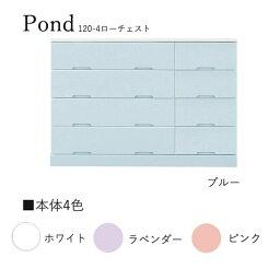 Pond【ポンド】120-4 ローチェスト 国産 衣類収納 洋服 収納家具 おしゃれ
