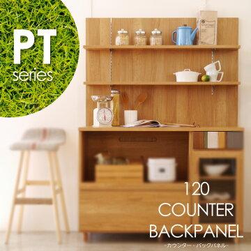 PT120カウンターバックパネルパネルシェルフPT120カウンター専用パネルバックパネルのみの販売ナチュラル北欧テイスト可動棚【送料無料】【RCP】