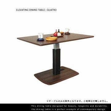 【quatro/クアトロ】ダイニング昇降テーブル