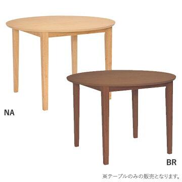 ダイニングテーブルブルック100【送料無料】