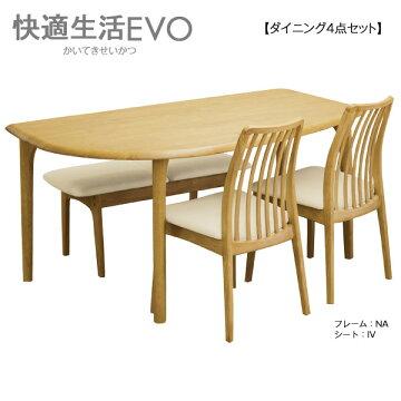 【受注生産】ダイニングセット【EVO快適生活EVOダイニング4点セット】ラバーウッドムク材テーブル幅150【送料無料】