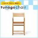 学習チェア 学習椅子 学習イス 学習いす キッズチェア 木製 こどもいす 子...