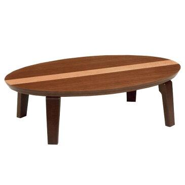 国産 こたつ 楕円形 オーバル 家具調コタツ【星の雫 135サイズ】