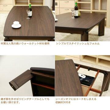 家具調こたつ【モード120サイズ】
