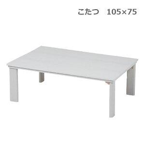 Mesa Kotatsu Mesa rectangular Muebles como Kotatsu Moda Kotatsu Body Living Table Living Kotatsu Blanco Blanco Plegable Pata plegable (KOT-7350-105) Kotatsu / Kotatsu / All Season