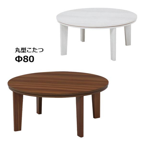 こたつ 円形 こたつテーブル 本体 丸型 おしゃれ 家具調こたつ ABEL アベルSE 80丸 BR/WH