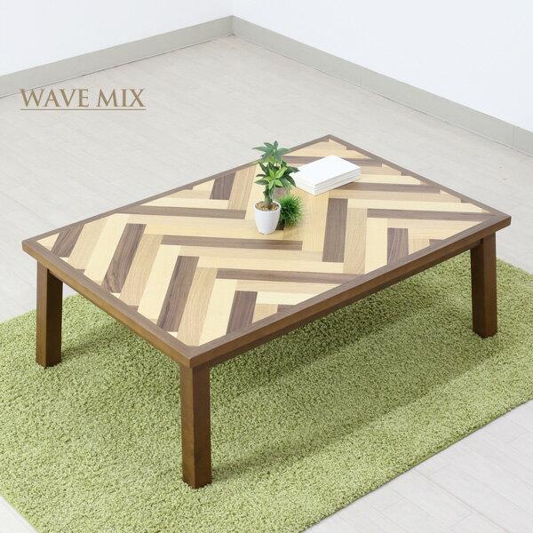こたつテーブル 長方形 テーブル 家具調こたつ 電気こたつ 省エネ ミックス おしゃれ こたつ本体 ヘリンボーン デザイン リビングテーブル 120×80 リビングこたつ コタツ 炬燵 オールシーズン WAVE ウェイブ 120MIX画像