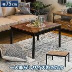 こたつ こたつテーブル 長方形 テーブル ホワイト おしゃれ 75 コンパクト アンティーク調 ナチュラル アルテナ7560