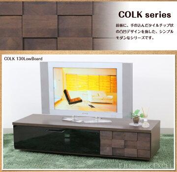 COLK【国産日本製】テレビ台テレビボードコルク130ローボード凸凹デザインが特徴的TV台TVボードローボード【送料無料】【RCP】