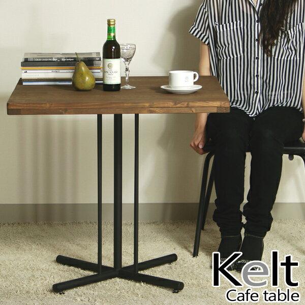 kelt ケルト カフェテーブル 天然木 パイン無垢材 おしゃれな家具 古木風仕上げ コーヒーテーブル ダイニングテーブル アイアン スチール アンティーク風 北欧風 カンナ