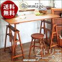 【hommage】オマージュ アトリエテーブル HMT-2665BR ...