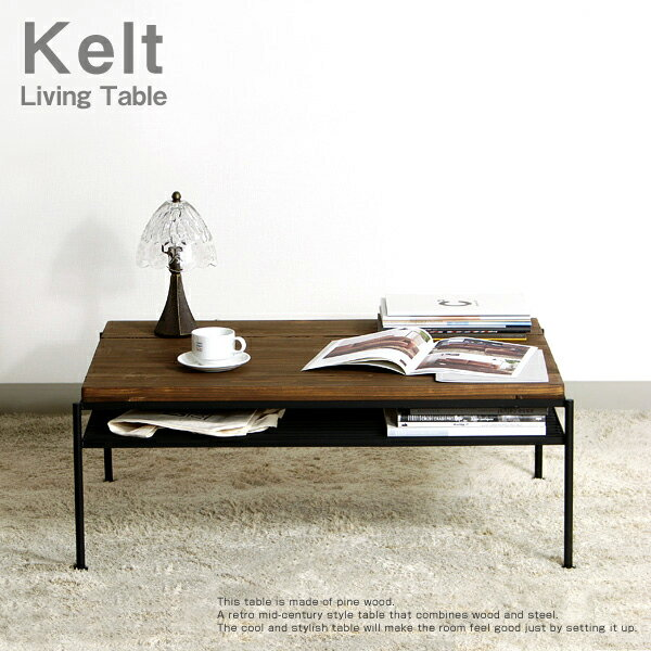 kelt ケルト リビングテーブル パイン無垢材 北欧風 おしゃれな家具 天然木 長方形 古木風仕上げ 高級感 センターテーブル コーヒーテーブル ローテーブル アイアン スチール アンティーク風 カンナ モダンデザイン