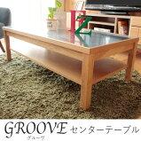 グルーヴ/GROOVE/木のぬくもりを感じられるナチュラルシリーズ/センターテーブル