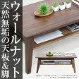 センターテーブル ウォールナット 無垢材使用 リビングテーブル ローテーブル 高さ40cm 長方形 木製テーブル 高級感 おしゃれ ブルック 100センターテーブル table/ミッドセンチュリー調