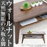センターテーブル/【ブルック】/100サイズ