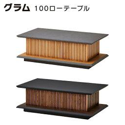 テーブル 【 グラム 100ローテーブル 】 リビングテーブル センターテーブル モダンデザイン