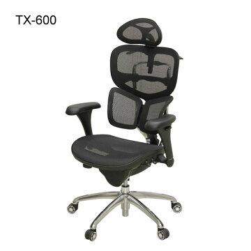 オフィスチェア【オフィスチェアTX-600】メッシュ幅69ランバーサポートカスタマイズ機能BK/GY/GN/OR選べる4色【送料無料】