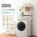 ラック【MCC-5044NA/NWS/WS】オープンシェルフ フリーラック 多目的収納 壁面収納 洗濯機ラック ランドリー収納 2