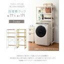 ラック【MCC-5044NA/NWS/WS】オープンシェルフ フリーラック 多目的収納 壁面収納 洗濯機ラック ランドリー収納 3