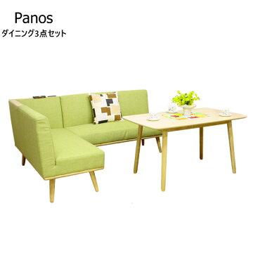 パノス(Panos)ダイニング3点セット/テーブル/ソファ/クッション1個プレゼント