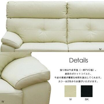 ソファ【FJ-8700ソファ3P】牛皮革張IV/BK【送料無料】