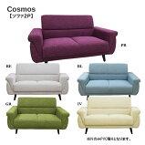 ソファ【Cosmosコスモスソファ2P】布張BE/BL/PR/GR/IV幅145【送料無料】