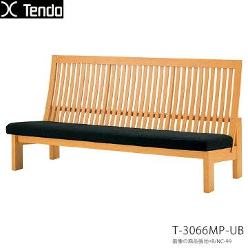 【天童木工】ベンチT-3066MP-UB張り生地グレードB椅子イス縦格子を思わせる和風デザイン長椅子長イス【送料無料】