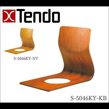 天童木工/デザイナーズ/座椅子/座いす