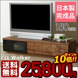 国産/オリジナル/テレビボード/150サイズ/アイルウォーカー