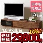 国産/オリジナル/テレビボード/180サイズ/180cm/アイルウォーカー