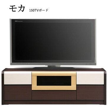 【モカ】150TVボード テレビボード テレビ台 TV台 ローボード