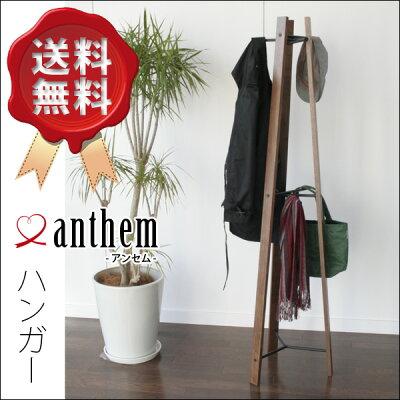 【anthem】アンセム ハンガー ANH-2553BR ハンガーラック スタンド 天然木 木…